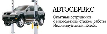 Автосервис в Симферополе - СТО КРЫМХОЛДИНГ