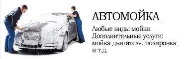 Автомойка в Симферополе на СТО