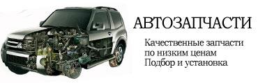 Автозапчасти купить в Симферополе (СТО)